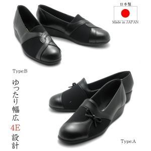 【外反母趾オススメ!4E・EEEE設計】日本製ストレッチ素材コンフォートウォーキングシューズ|tatsuya-shoes
