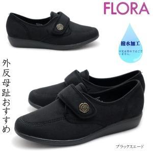 外反母趾おすすめ!とっても柔らかい素材使用FLORA フローラ 394 レディースウォーキングシューズ 介護シューズ ASAHIシューズ アサヒシューズ tatsuya-shoes