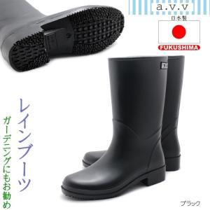 日本製・福島発a.v.v アーヴェーヴェ 4037 カジュアルレインブーツ 長靴 レインブーツ ガーデニング レインシューズ|tatsuya-shoes