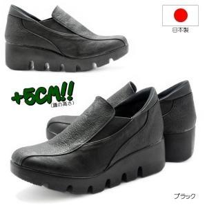 【アーチクッションで疲れない!】+5cm厚底 日本製 厚底 波底 厚底ウォーキング コンフォートウォーキングシューズ ウエーブ底|tatsuya-shoes