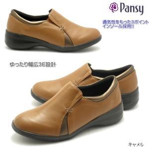 【ゆったり幅広3E設計】Pansy パンジー レディースカジュアルウォーキングシューズ コンフォートシューズ|tatsuya-shoes