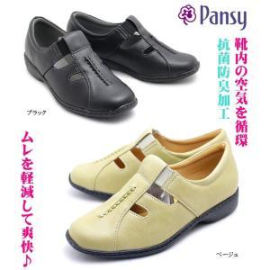 ムレを軽減して爽快・抗菌防臭設計Pansy パンジー4450 レディースパンチングウォーキングシューズ|tatsuya-shoes