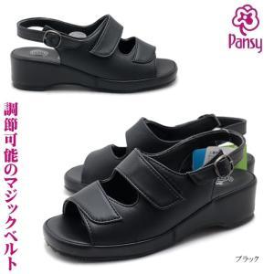 マジックで調節可能Pansyパンジーレディースサンダル オフィスサンダル ナースサンダル 事務所履き|tatsuya-shoes