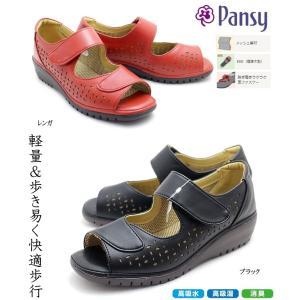 抗菌・防臭 いつも清潔に Pansy パンジー レディースカジュアルシューズ パンチング ウォーキングシューズ ベルクロ マジックシューズ 靴|tatsuya-shoes