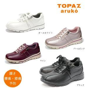 疲れ・つまづき・膝痛・腰痛予防・3EEE設計 TOPAZ トパーズアルコ 7401レディースウォーキングシューズ ウォーキングスニーカー 靴 tatsuya-shoes
