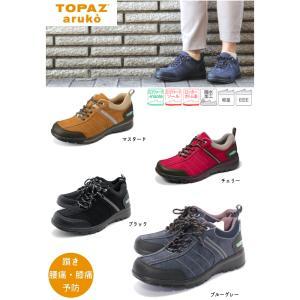 疲れ・つまづき・膝痛・腰痛予防・3EEE設計 撥水加工 TOPAZ トパーズアルコ 7402 レディースウォーキングシューズ ウォーキングスニーカー 靴|tatsuya-shoes
