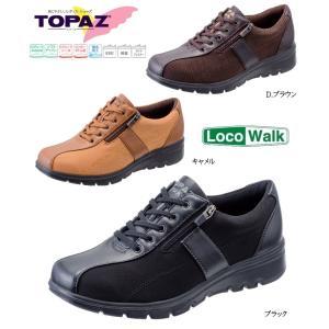 疲れ・つまづき・膝痛・腰痛予防・3EEE設計 撥水加工 TOPAZ トパーズアルコ 7404 レディースウォーキングシューズ ウォーキングスニーカー 靴|tatsuya-shoes