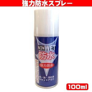 水・油・汚れをシャットアウト 日本製 ライオン 強力防水防油スプレー 100ml 靴 防水スプレー|tatsuya-shoes