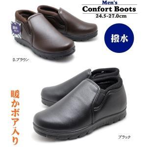 暖かボア全面入り 撥水加工メンズアンクルブーツ ビジネスブーツ 紳士靴 仕事履き 暖かブーツ|tatsuya-shoes