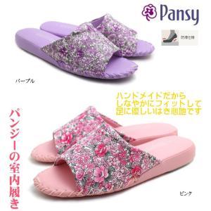 快適な室内履きPansy パンジー 私の部屋履き『PANTOFOLE パントフォーレ』スリッパ サンダル 室内シューズ 室内履き インナーシューズ 事務所履き 部屋履き|tatsuya-shoes
