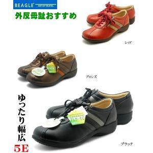 ゆったり幅広5E設計 Beagle ビーグル アートオブトラベル AT505 レディースウォーキングシューズ 靴|tatsuya-shoes