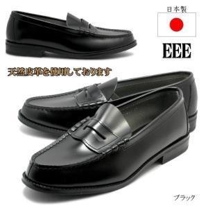 【日本製】BRAVAS 天然皮革コインローファー スクールローファー コインローファー 学生靴 ローファー通学 ブラック EEE 3E tatsuya-shoes