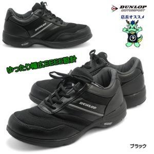 幅広4E設計!DUNLOP ダンロップ CONFORT WALKER コンフォートウォーカーC099 紳士コンフォートウォーキング メンズスニーカー ウォーキングシューズ|tatsuya-shoes