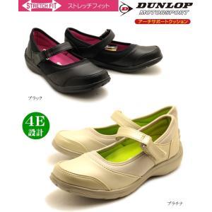 外反母趾をWサポート!ゆったり4E・EEEE設計 DUNLOP ダンロップ ストレッチフィット023 レディースストラップウォーキングシューズ スニーカー|tatsuya-shoes