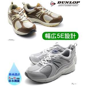 【ゆったり幅広5E・EEEEE設計】【防水設計】DUNLOP ダンロップ マックスランライト M188WP 紳士スニーカー メンズスニーカー tatsuya-shoes