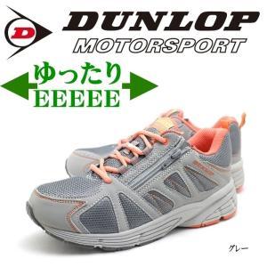 ゆったり幅広外反母趾おすすめ5EEEEE設計 DUNLOP MAXRUN Light ダンロップ マックスマンライト レディーススニーカー レディースウォーキングシューズ tatsuya-shoes