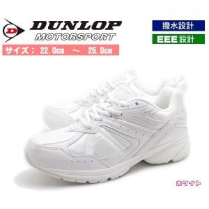 撥水機能 ゆったり3E設計 DUNLOP ダンロップ 通学用 スクールシューズ レディーススニーカー 通学靴 インナーシューズ 白スニーカー|tatsuya-shoes
