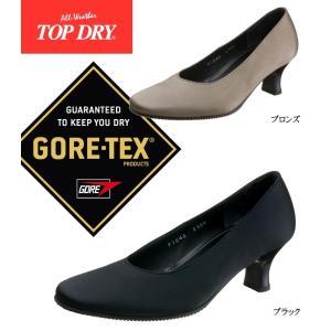 日本製GORE-TEXゴアテックスTOPDRY アサヒトップドライ DRY16-42 レディースウォーキングパンプス レインシューズ パンプス オフィスパンプス 通勤パンプス|tatsuya-shoes