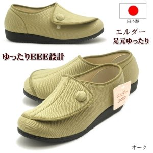 エルダーE834 レディースシューズ レディースウォーキングシューズ 介護シューズ 介護靴 室内履き リハビリシューズ|tatsuya-shoes