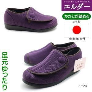 エルダーE834  レディースウォーキングシューズ 介護シューズ 介護靴 室内履き リハビリシューズ|tatsuya-shoes