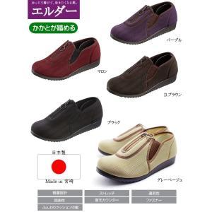 ゆったり4EEEE設計 日本製 エルダーE863 レディースシューズ ウォーキングシューズ 介護シューズ 介護靴 介護 室内履き リハビリシューズ  母の日 敬老の日|tatsuya-shoes