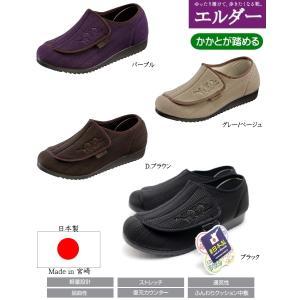 外反母趾オススメ品 日本製エルダーE864 レディースシューズ レディースウォーキングシューズ 介護シューズ 介護靴 リハビリシューズ|tatsuya-shoes