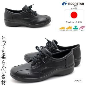 とっても柔らかい素材使用 日本製 MoonStar EVE258 レディースウォーキングシューズ ウォーキングシューズ イブ 月星 ムーンスター|tatsuya-shoes