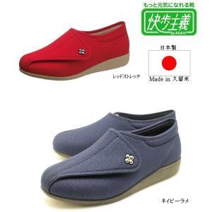 ゆったり幅広外反母趾オススメ 日本製 快歩主義 L011 レディースウォーキング 介護シューズ リハビリシューズ マジックウォーキング マジック ベルクロ|tatsuya-shoes