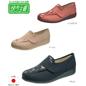 ゆったり幅広外反母趾オススメ 日本製 快歩主義 L052 レディースウォーキング 介護シューズ リハビリシューズ マジックウォーキング マジック ベルクロ|tatsuya-shoes