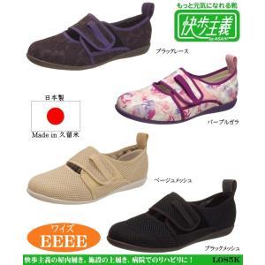 ゆったり幅広4E設計 日本製 快歩主義 L085K 屋内用シューズ リハビリシューズ 室内履き 施設内での靴|tatsuya-shoes