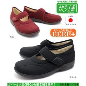 ゆったり幅広外反母趾オススメ4EEEE+ 撥水加工 日本製 快歩主義 L094 レディースウォーキングシューズ 介護シューズ リハビリシューズ マジックウォーキング|tatsuya-shoes