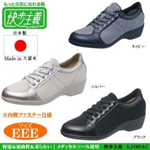 日本製 アサヒ快歩主義 L106AC レディースウォーキングシューズ 介護靴 介護シューズ リハビリシューズ アサヒシューズ 靴|tatsuya-shoes