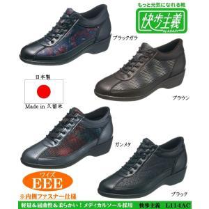 日本製 アサヒ快歩主義 L114AC レディースウォーキングシューズ 介護靴 介護シューズ リハビリシューズ アサヒシューズ 靴|tatsuya-shoes