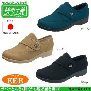 22.0cm〜25.0cm 日本製 快歩主義 L118 レディースウォーキングシューズ 介護シューズ リハビリシューズ マジックウォーキング マジック ベルクロ 靴|tatsuya-shoes
