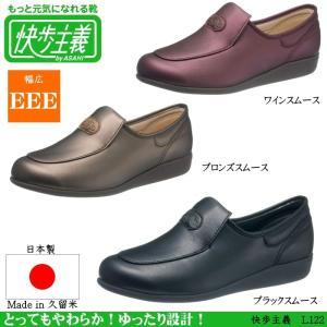 ゆったり幅広外反母趾オススメ 日本製 快歩主義 L122 レディースウォーキングシューズ 介護シューズ リハビリシューズ マジックウォーキング スリッポン|tatsuya-shoes