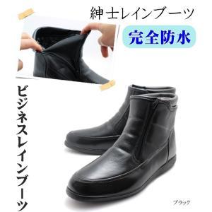 完全防水 紳士レインブーツ メンズビジネスレインブーツ 長靴 レイン 雨靴|tatsuya-shoes