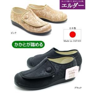 外反母趾オススメ品 エルダーE861 レディースウォーキングシューズ 介護シューズ 介護靴 リハビリシューズ|tatsuya-shoes