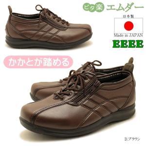 ゆったりEEEE・4E設計ピタ楽エムダーM913 紳士ウォーキングシューズ ウォーキングシューズ 介護シューズ 介護靴 介護  室内履き リハビリシューズ tatsuya-shoes
