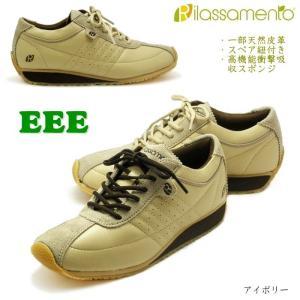 【店長オススメ・とっても柔らかい!一部天然皮革使用】Rilassamento リラッサメント RS130 カジュアルレディーススニーカー|tatsuya-shoes