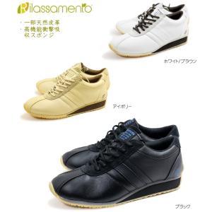 【店長オススメ・とっても柔らかい!一部天然皮革使用】Rilassamento リラッサメント RS187 カジュアルレディーススニーカー|tatsuya-shoes