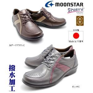 ゆったり幅広4EEEE設計 SPORTH スポルス SP2210 日本製本革コンフォートシューズ コンフォートウォーキングシューズ MoonStar 月星 ムーンスター|tatsuya-shoes