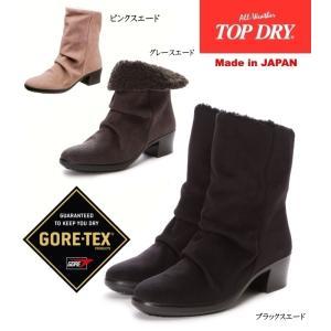 GORE-TEXゴアテックス日本製TOPDRY アサヒトップドライ TDY38-91A おしゃれレインブーツ アンクルブーツ ブーツ|tatsuya-shoes