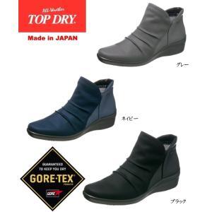 GORE-TEXゴアテックス日本製TOPDRY アサヒトップドライ TDY39-56 おしゃれレインブーツ アンクルブーツ ブーツ|tatsuya-shoes