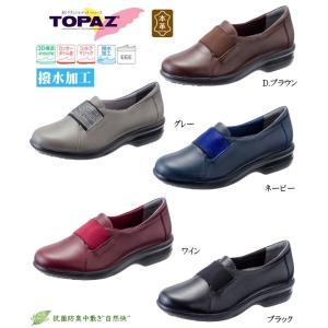 インソールで腰痛・膝痛・躓き対策 撥水加工 TOPAZ トパーズ220 本革(牛革)レディースウォーキングシューズ コンフォートシューズ EEE 靴 tatsuya-shoes