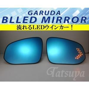 GARUDA ブルーワイドドアミラー トヨタ ノア・ヴォクシー 80系 LEDウインカー内臓シーケンシャルタイプ ヒーター付 保安基準対応品|tatsuyasp
