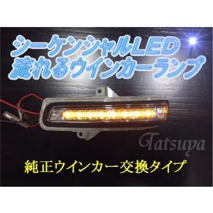 シーケンシャルタイプ LEDドアミラーウインカーランプ スズキ スペーシアカスタム MK32S H25.6〜H26.4(年式注意) 左右1セット|tatsuyasp