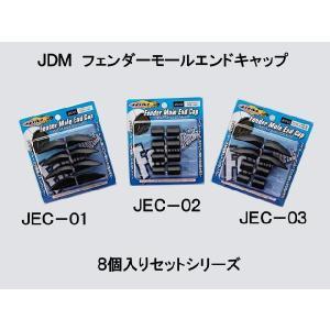 JDM カスタムフェンダーモール用エンドキャップ 8個入りセ...