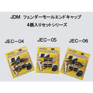 JDM カスタムフェンダーモール用エンドキャップ 4個入りセ...