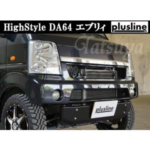 plusline ハイスタイル エブリィワゴン/バン DA17W.V スキッドバンパー ※代引き不可 特殊送料  プラスライン|tatsuyasp