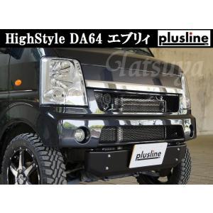 plusline ハイスタイル エブリィワゴン/バン DA64W.V スキッドバンパー ※代引き不可 特殊送料  プラスライン|tatsuyasp